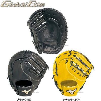 ミズノ 硬式用 グローバルエリート ファーストミット 一塁手用 G True 1AJFH16200