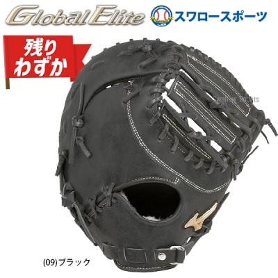ミズノ 硬式用 グローバルエリート ファーストミット 一塁手用 G True 1AJFH16210