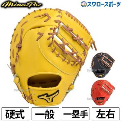 ミズノ MIZUNO  硬式 ファーストミット ミズノプロ スピードドライブテクノロジー 一塁手用 新井型  1AJFH18200