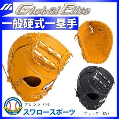 ミズノ 硬式 ミット ファーストミット グローバルエリート Hselection02 一塁手用  コネクトバック型 1AJFH18310