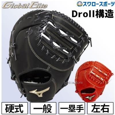 ミズノ 硬式 ミット グローバルエリート H Selection02+プラス 一塁手用 TK型 1AJFH22400 ファーストミット