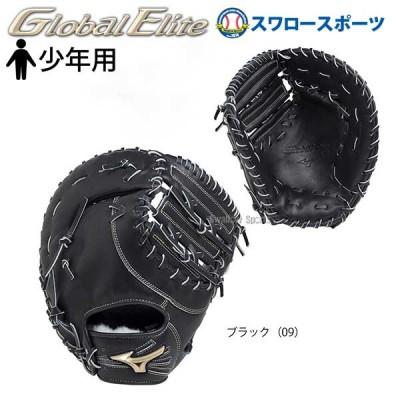 ミズノ 硬式 ミット ファーストミット グローバルエリート GA Hselection02 少年 一塁手用 TK型 1AJFL18000