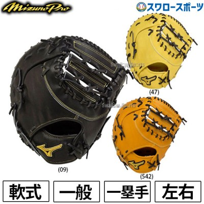 【即日出荷】 送料無料 ミズノ 軟式 ミット ミズノプロ 一塁手用 CB型 1AJFR16000