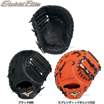 ミズノ 軟式用 グローバルエリート ファーストミット一塁手用 G True 1AJFR16200 野球用品 スワロースポーツ