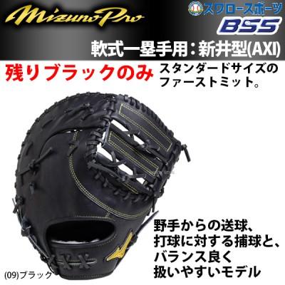 【即日出荷】 送料無料 ミズノ 軟式 ミット ミズノプロ 一塁手用 新井型(AXI) 1AJFR18000