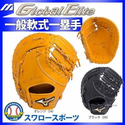 ミズノ 軟式 ミット ファーストミット グローバルエリート Hselection02 一塁手用 TK型 1AJFR18300