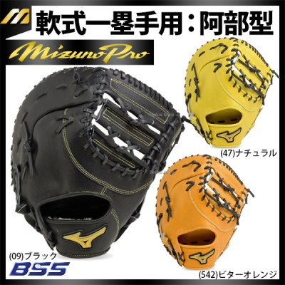 【即日出荷】 送料無料 ミズノ 限定 軟式 ミット ミズノプロ 一塁手用 阿部型 1AJFR20000