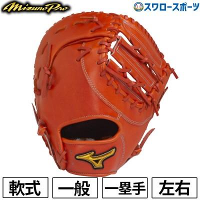 【即日出荷】 送料無料 ミズノ 限定 軟式 ミット ミズノプロ 一塁手用 ファーストミット Tk型 1AJFR23000