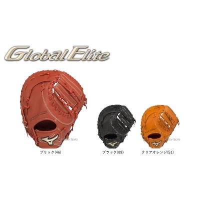 ミズノ 少年 ジュニア 軟式 ファーストミット グローバルエリートRG 一塁手用 (ST型) 1AJFY16400