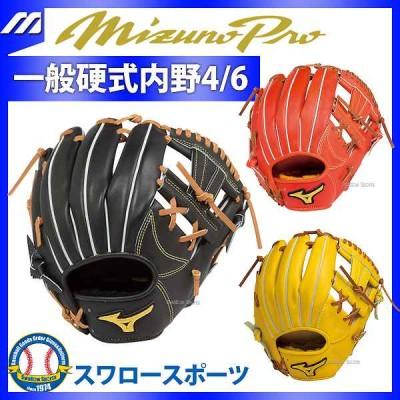 ミズノ MIZUNO ミズノプロ 硬式グローブ グラブ スピードドライブテクノロジー 内野手用4/6 1AJGH14203