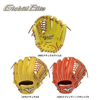 【即日出荷】 ミズノ 硬式グラブ グローバルエリート True 内野手用 1AJGH14323