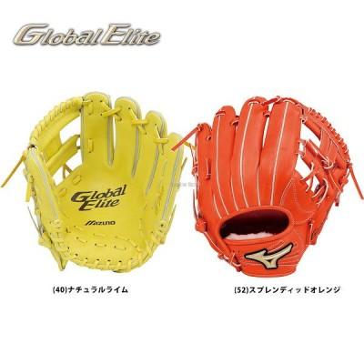 【即日出荷】 ミズノ 硬式グラブ グローバルエリート True 内野手用 1AJGH14333