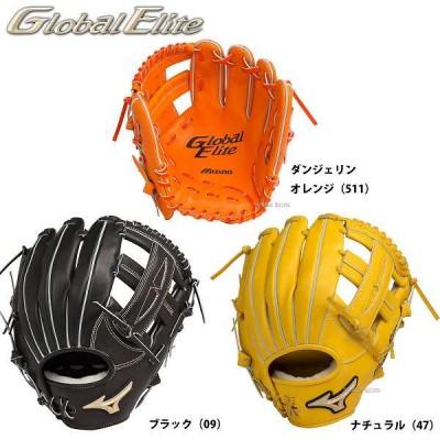 【即日出荷】 送料無料 ミズノ 硬式グローブ グラブ グローバルエリート G gear 内野手用 H1 1AJGH14403