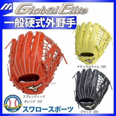 【即日出荷】 ミズノ 硬式 グラブ グローバルエリート Hselection01 外野手用 1AJGH18207