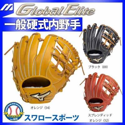 ミズノ 硬式 グラブ グローバルエリート Hselection02 内野手用 1AJGH18303