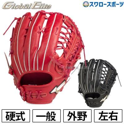 ミズノ 硬式 グラブ グローバルエリート H Selection00 外野手用 1AJGH20507