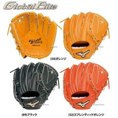 ミズノ 硬式用 グローバルエリート ゴールデンエイジ GA 中学生向き 投手用 1AJGL14011 グローブ グラブ 野球用品 スワロースポーツ