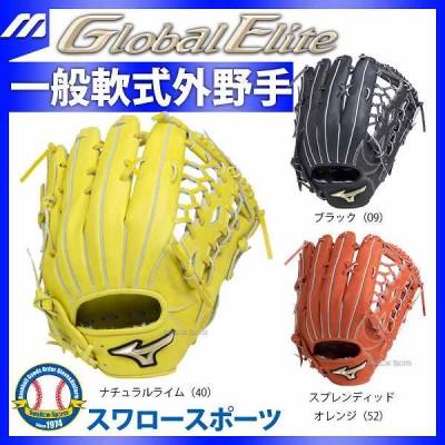 ミズノ 軟式 グラブ グローバルエリート Hselection01 外野手用 1AJGR18207