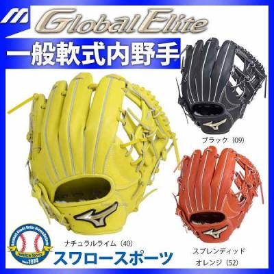 ミズノ 軟式 グラブ グローバルエリート Hselection01 内野手用 1AJGR18213