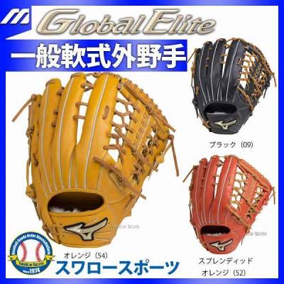 ミズノ 軟式 グラブ グローバルエリート Hselection02 外野手用 1AJGR18307