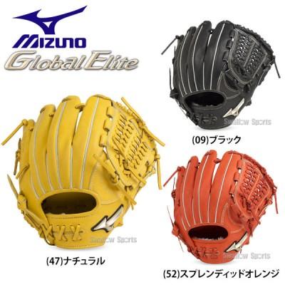 【即日出荷】 ミズノ 軟式 グラブ グローバルエリート H Selection00 内野手用 1AJGR20503