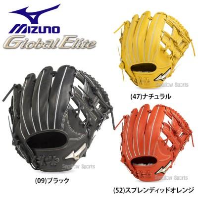 【即日出荷】 ミズノ 軟式 グラブ グローバルエリート H Selection00 内野手用 1AJGR20513