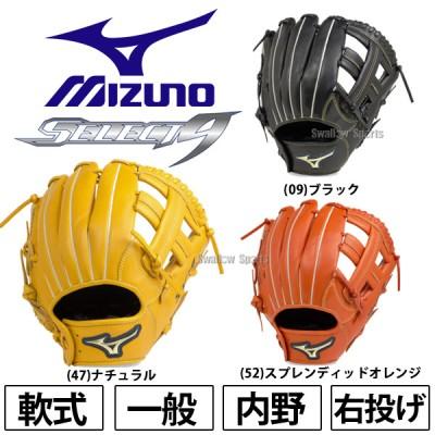 【即日出荷】 ミズノ MIZUNO グラブ グローブ セレクトナイン 軟式 内野手用 サイズ8 1AJGR20803