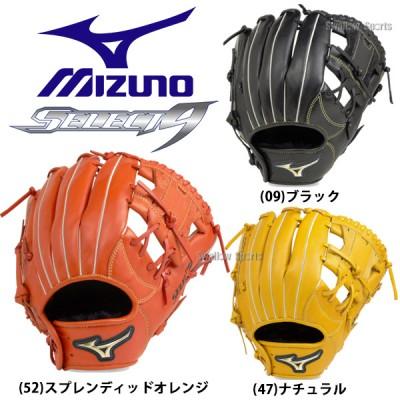 ミズノ MIZUNO 軟式グローブ グラブ セレクトナイン 軟式 内野手用 大人 サイズ9 1AJGR20813
