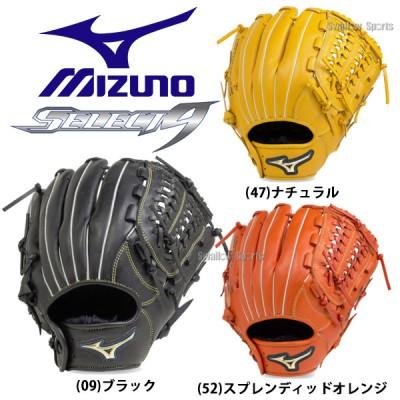 【即日出荷】 ミズノ MIZUNO グラブ グローブ セレクトナイン 軟式 内野手用 サイズ9 1AJGR20823