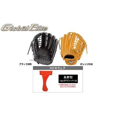 ミズノ 限定 軟式グラブ グローバルエリート ブランドアンバサダー 長野型 1AJGR98607 軟式用 グローブ Mizuno 野球用品 スワロースポーツ ■TRZ