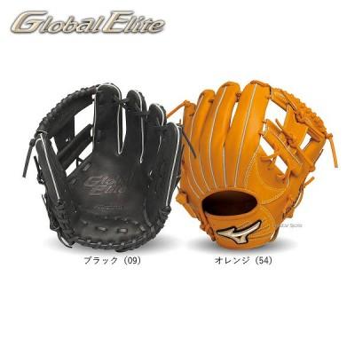 ミズノ ソフトボール グラブ グローバルエリート 全日本代表モデル NS型 1AJGS14303