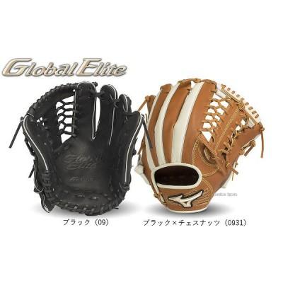 ミズノ ソフトボール グラブ グローバルエリート 全日本代表モデル フレア型 1AJGS14323 Mizuno 野球用品 スワロースポーツ