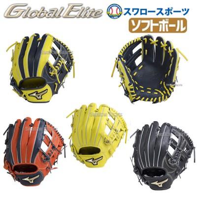 ミズノ ソフトボール グラブ グローバルエリート Hselection01内野手用 1AJGS18203