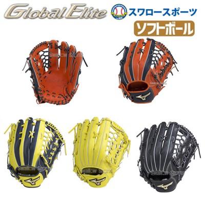 ミズノ ソフトボール グラブ グローバルエリート Hselection01外野手用 1AJGS18207
