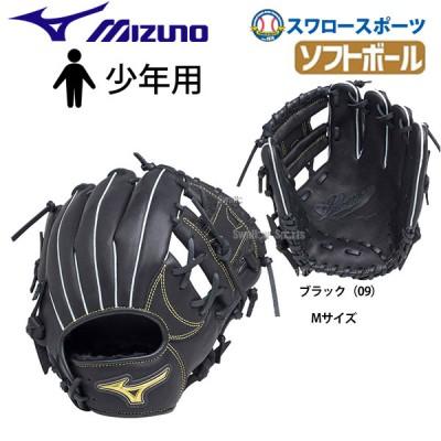 ミズノ ソフトボール グラブ グローブ プロモデル 少年 ジュニア 坂本勇人モデル Mサイズ 1AJGS18920