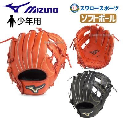 ミズノ MIZUNO 少年 ジュニア ソフトボール用  グローブ グラブ セレクトナイン オールラウンド用 サイズM 1AJGS20810