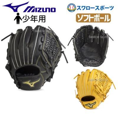 ミズノ MIZUNO 少年 ジュニア ソフトボール用 グラブ プロモデル オールラウンド用 宮崎敏郎モデル サイズL 1AJGS20930