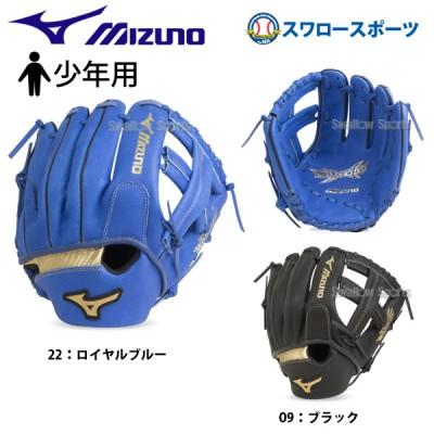 ミズノ MIZUNO 少年 ジュニア 軟式 ワイルドキッズ オールラウンド用 サイズ3S 1AJGY11600