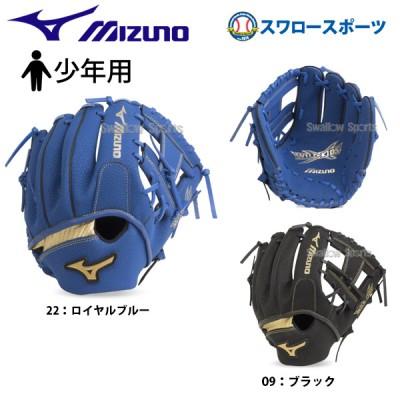 ミズノ MIZUNO 少年 ジュニア 軟式 ワイルドキッズ オールラウンド用 サイズ5S 1AJGY11700