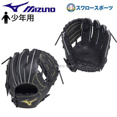 ミズノ mizuno 少年 軟式 グローブ 内野手用 グラブ ベリフニ オールラウンド用 1AJGY18810