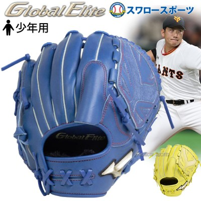 ミズノ MIZUNO グラブ グローブ 少年用 少年野球 軟式 ジュニア グローバルエリートRG 菅野智之モデル 1AJGY20101