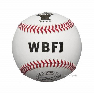 ミズノ 硬式ボール 女子野球試合球 1BJBH13000