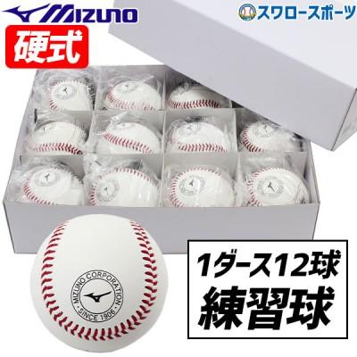 ミズノ 硬式ボール 高校練習球 1BJBH43500