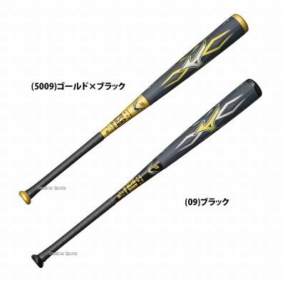 ミズノ 軟式用 FRP製 バット ビヨンドマックス エクスパンド 1CJBR129 野球用品 スワロースポーツ■ftd
