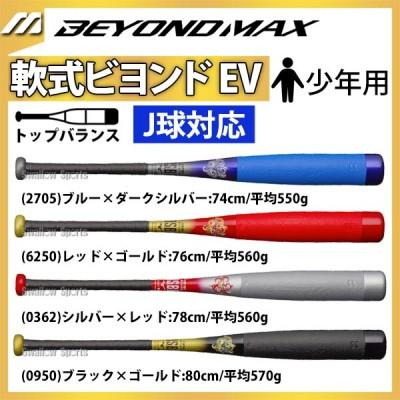 【即日出荷】 送料無料 ミズノ MIZUNO バット 少年 軟式 バット FRP製 ビヨンドマックス EV  1CJBY140