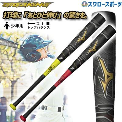 【即日出荷】  送料無料 ミズノ MIZUNO 限定 軟式用 少年用 少年野球 バット FRP製 ビヨンドマックス ギガキング 1CJBY145