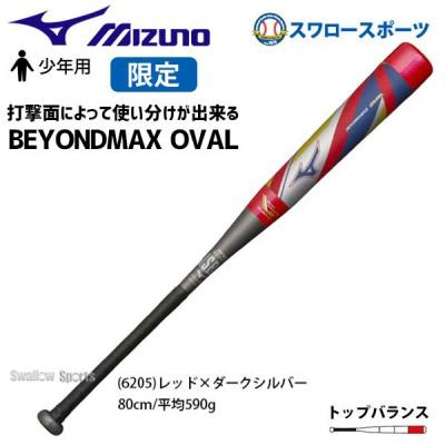 【即日出荷】  送料無料 ミズノ MIZUNO 限定 軟式用 少年用 少年野球 バット FRP製 ビヨンドマックス オーバル 1CJBY147