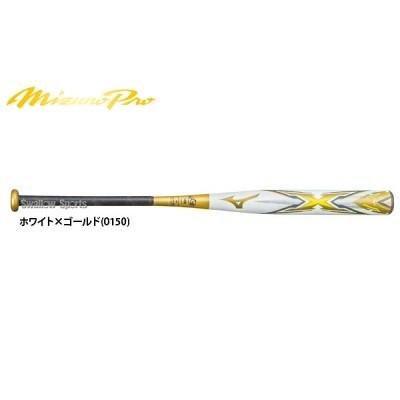 ミズノ ソフトボール 3号 革・ゴム兼用用 カーボンバット ミズノプロ エックス 1CJFS103