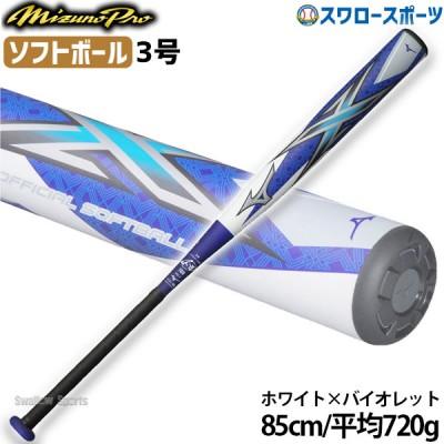 ミズノ MIZUNO ソフトボール用 バット ミズノプロ  革・ゴム 3号 カーボンバット  エックス 1CJFS107
