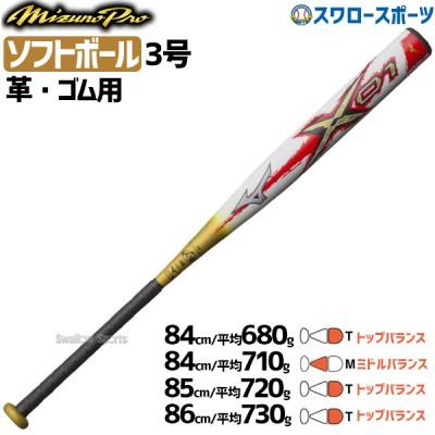 【即日出荷】 ミズノ MIZUNO ソフトボール用 バット ミズノプロ X 01 1CJFS108